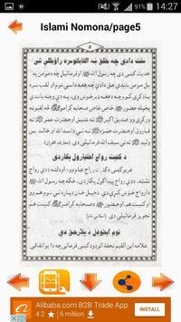 Islamic Names Pashto Eddition screenshot 2
