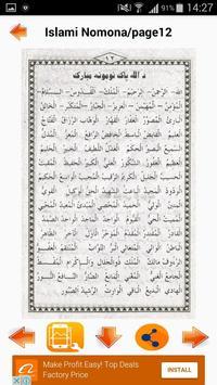 Islamic Names Pashto Eddition screenshot 3