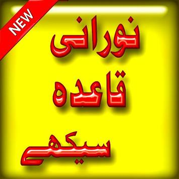 Noorani Qaeeda poster