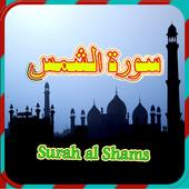 Surah Al Shams icon