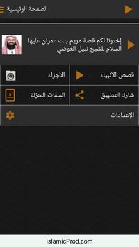 قصص الأنبياء mp3 apk screenshot