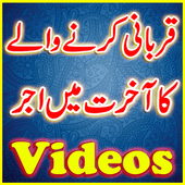 Dawate Qurabani Videos Eid icon