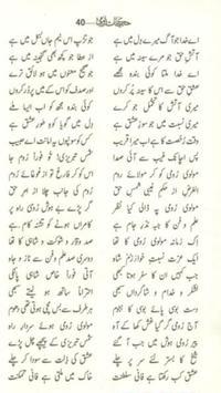 Hikayat-e-Rumi screenshot 2