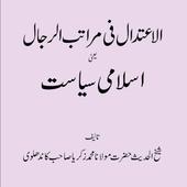 Islami Siyasat -Maulana Zikrya icon