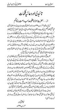 Islami Siyasat -Maulana Zikrya apk screenshot