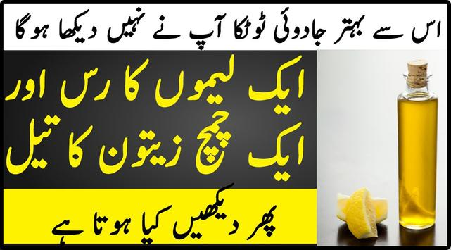 Zaitoon Oil Aur Lemon Desi Nuskha screenshot 1