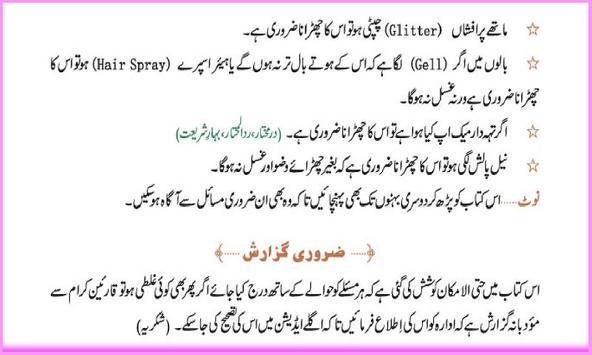 Aurat Ke Sex Masail In Urdu screenshot 4