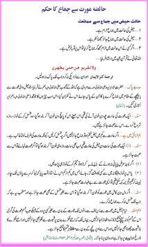 Aurat Ke Sex Masail In Urdu screenshot 5