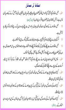Aurat Ke Sex Masail In Urdu screenshot 6
