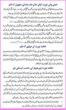 Aurat Ke Sex Masail In Urdu screenshot 7