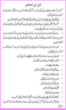 Aurat Ke Sex Masail In Urdu screenshot 1