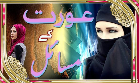Aurat Ke Sex Masail In Urdu screenshot 3