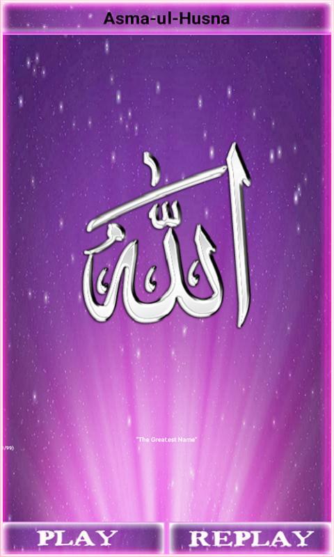 ... 99 Names of Allah English Urdu Translation Mp3 screenshot 2 ...