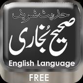 Sahih Al Bukhari (English) icon