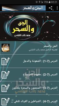 الجن والسحر - راتب النابلسي poster