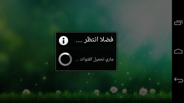 Islam TV screenshot 1