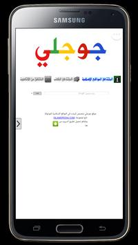 جوجلي Islamic websites search poster