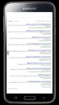 جوجلي Islamic websites search apk screenshot