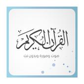 القرآن الكريم كامل قراءة وسماع icon