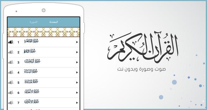 القرآن الكريم كامل قراءة وسماع poster
