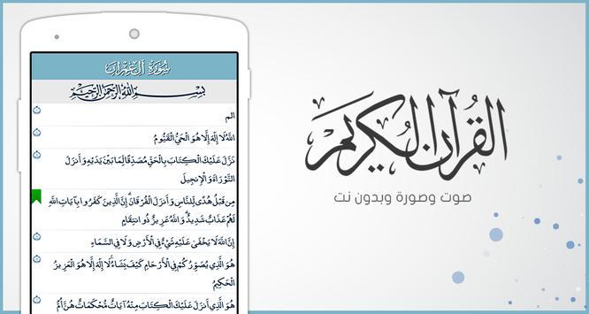القرآن الكريم كامل قراءة وسماع apk screenshot