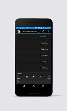 القران كامل بصوت ياسر الدوسري apk screenshot