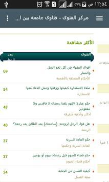 «الأوقاف» تدشن موقع الصم بحلته الجديدة على «إسلام ويب»