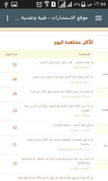 اسلام ويب apk تصوير الشاشة
