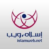 إسلام ويب - ISLAM WEB أيقونة