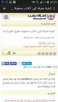 ... إسلام ويب - ISLAM WEB apk تصوير الشاشة ...