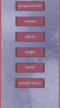 Swine-Flu Awareness in Telugu poster