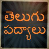 Telugu Poems / Padhyalu icon