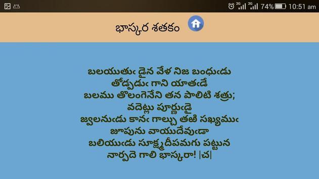 Telugu Poems / Padhyalu apk screenshot