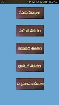 Telugu Poems / Padhyalu poster