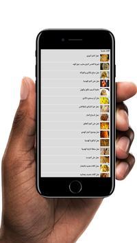 اكلات هندية منوعة apk screenshot
