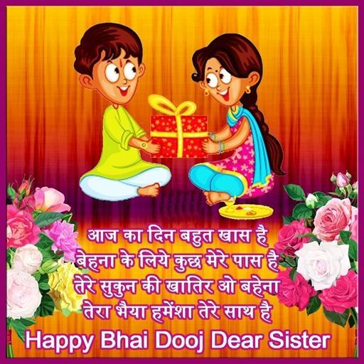 Bhai Dooj Images for Android - APK Download