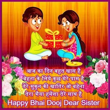 Bhai dooj images apk download free photography app for android bhai dooj images poster m4hsunfo