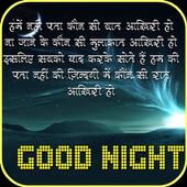 Hindi Good Night Images icon