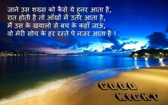 Hindi Good Night Images apk screenshot