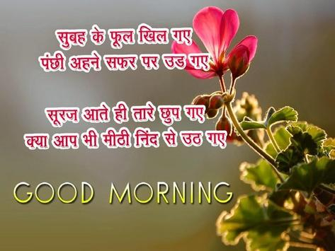 Hindi Good Morning Images poster