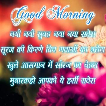 Hindi Good Morning Images apk screenshot