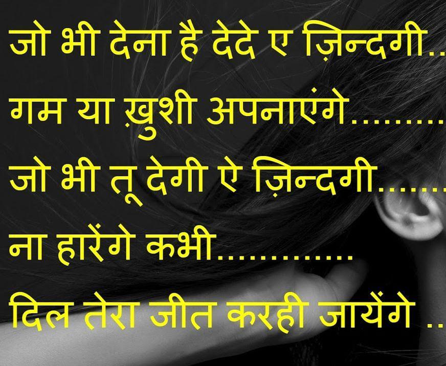 Hindi Sad Shayari Images for Android - APK Download