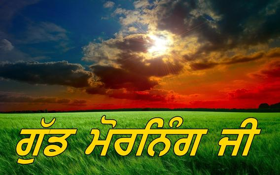 Punjabi Good Morning Images poster
