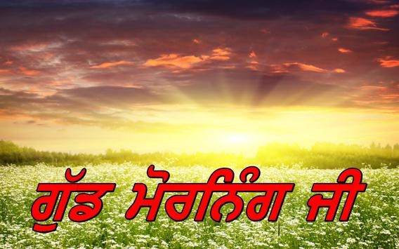 Punjabi Good Morning Images screenshot 1