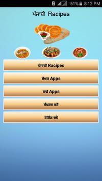 Punjabi Recipes poster