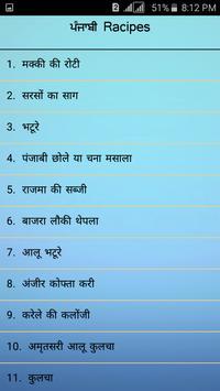 Punjabi Recipes screenshot 1