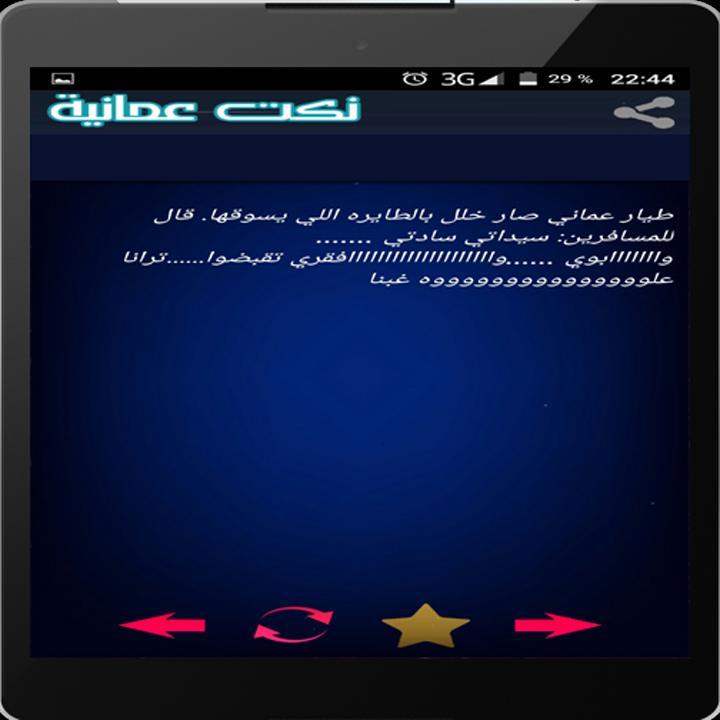 نكت عمانية مضحكة Nokat Oman Fur Android Apk Herunterladen