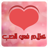 كلام في الحب - عبارات رومانسية icon