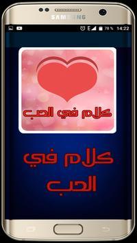 كلام في الحب - عبارات رومانسية poster