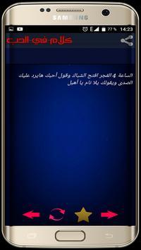 كلام في الحب - عبارات رومانسية screenshot 1